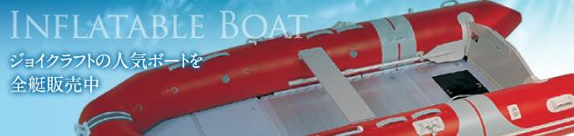 ゴムボート(インフレータブルボート)