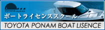 toyota boat license