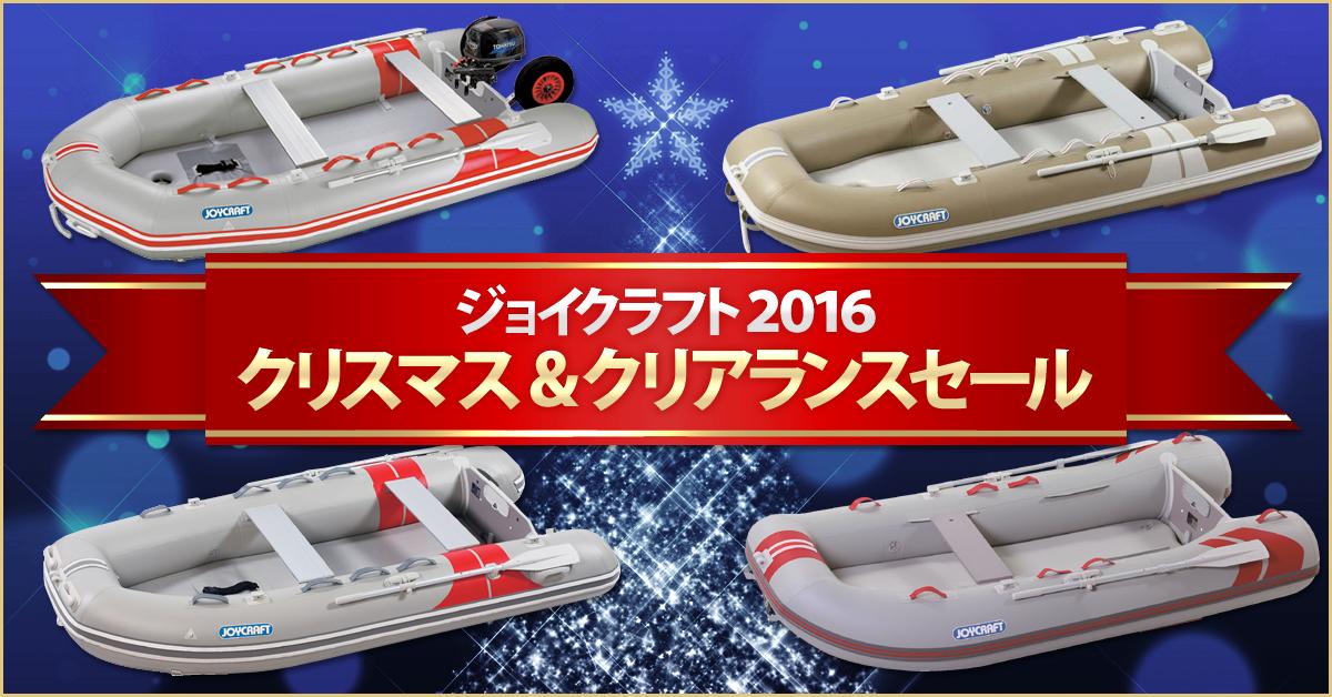ジョイクラフト2016クリスマス&クリアランスセール