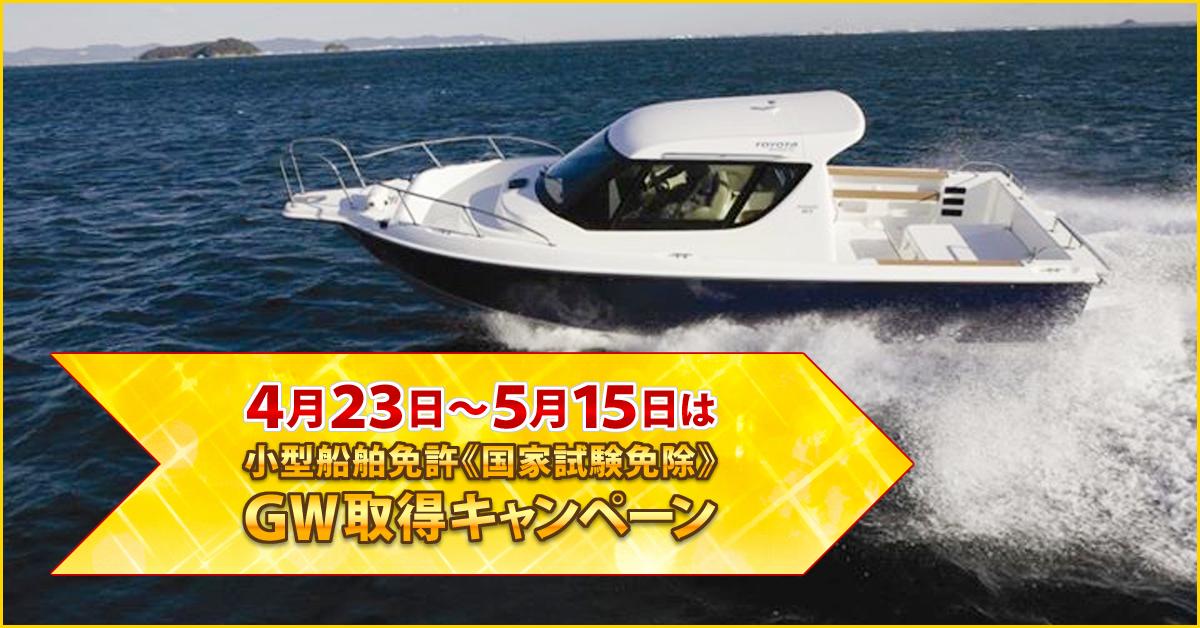 小型船舶免許 GWキャンペーン