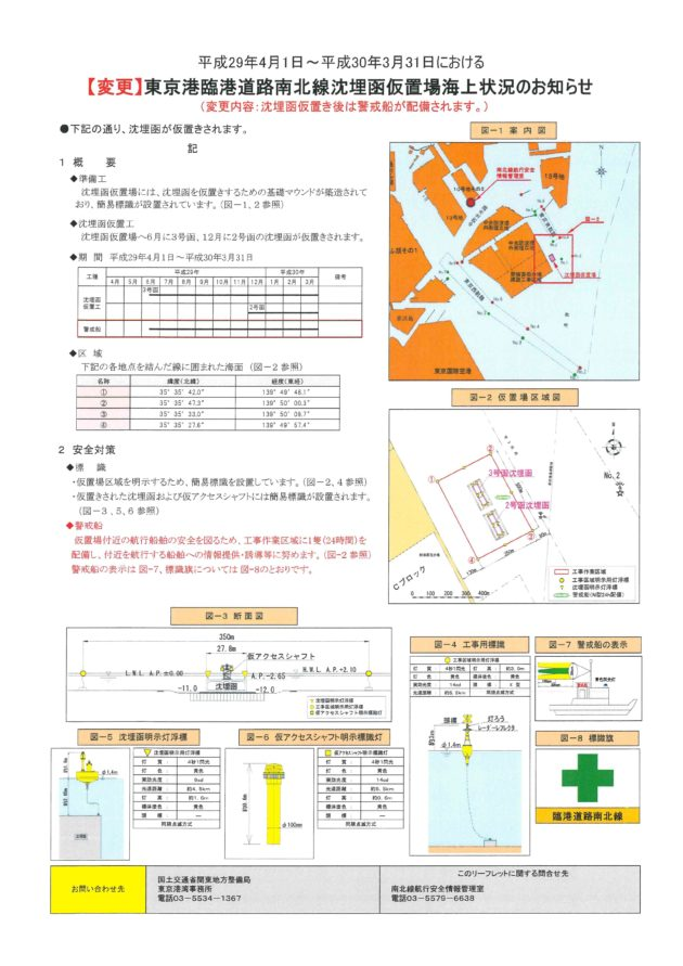 航泊金区域 東京港東航路