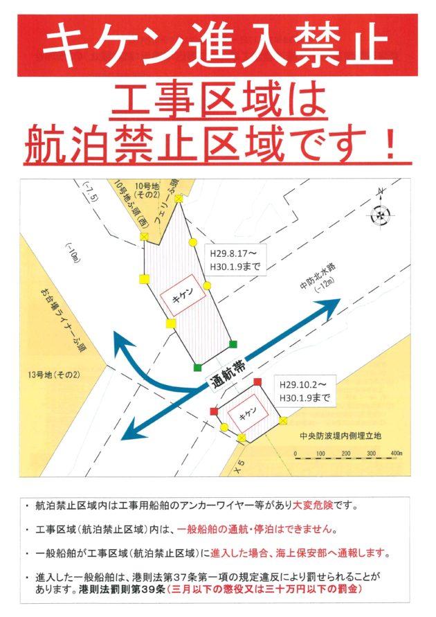 航泊禁止区域 東京港東航路