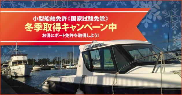 小型船舶免許 国家試験免除