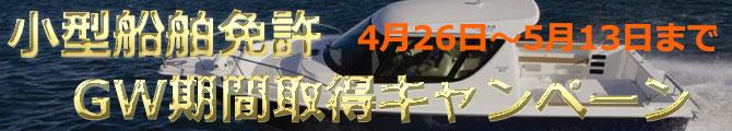 小型船舶免許GW取得キャンペーン