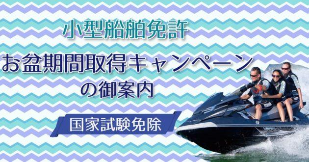 小型船舶免許 国家試験免除 格安