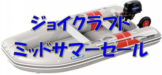 ジョイクラフト ミッドサマーセール 小型船舶免許不要艇も