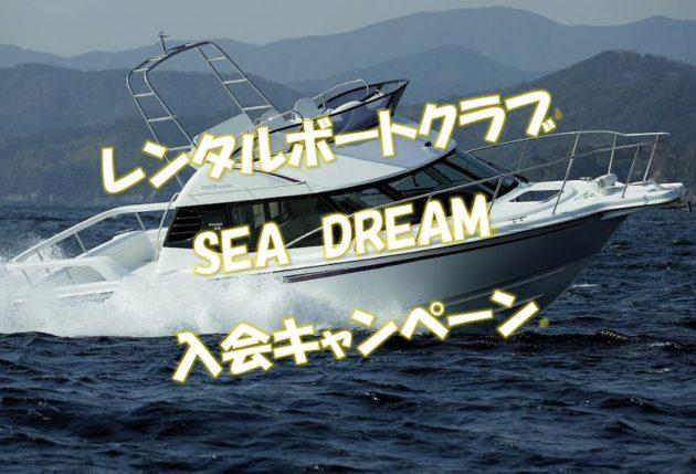 レンタルボート 東京湾