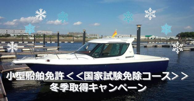 小型船舶免許 冬季取得キャンペーン