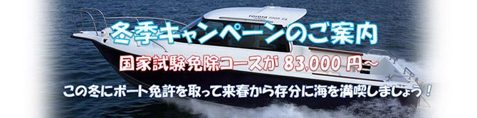 小型船舶免許2018冬季取得キャンペーン