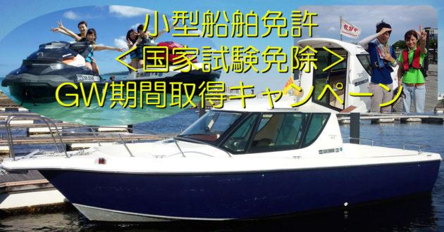2019GW小型船舶免許<国家試験免除>